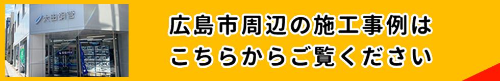 広島の施工事例一覧