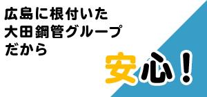 広島に根付いた太田鋼管グループだから安心