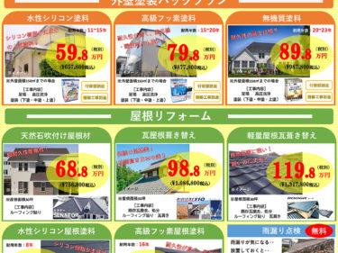 屋根リフォーム・外壁塗装のご相談!!