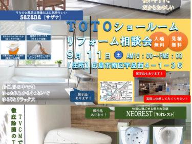 9月11日(土) TOTO広島ショールーム リフォーム相談会 開催!!
